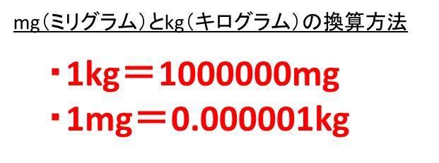 mg(ミリグラム)とkg(キログラム)の変換(換算)方法は?【1mg ...