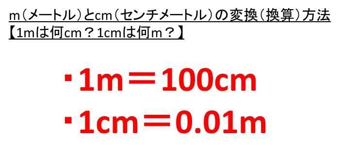 1 メートル は 何 センチ 1メートルは何センチですか? - 100cm(センチ)です!!。。。