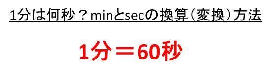1秒は何分?1分は何秒?【分数(min)と秒(sec)の変換方法 ...