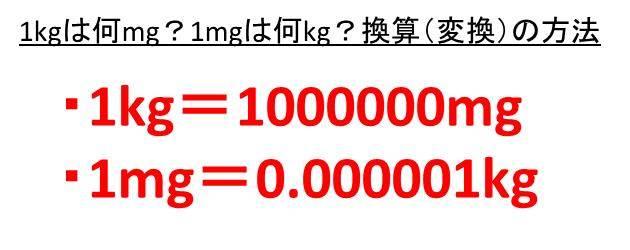 1 キロ 何 グラム 1キログラムは何グラム?1グラムは何ミリグラム?重さの単位を解説