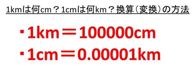 1kmは何m?何cm?1mは何km?何cm?【キロメートルとメートルとセンチ ...