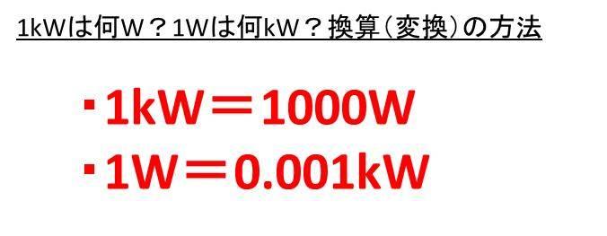 1MWは何W?何kW?1kWは何W?何MW?【ワットとキロワットとメガワットの ...