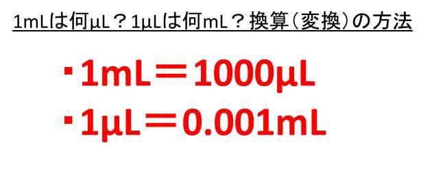 1Lは何mL?何μL?1mLは何L?何μL?【リットルとミリリットルとマイクロ ...