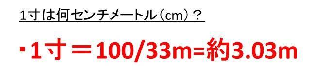 1寸は何センチメートル(何cm)?何メートル(m)?何ミリ(mm)?【寸 ...