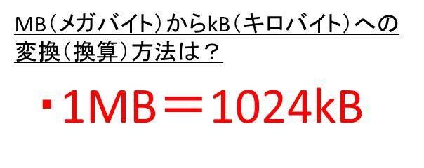 どっち が 大きい gb Mb と