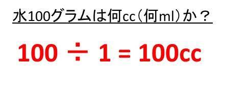 何ml 何cc