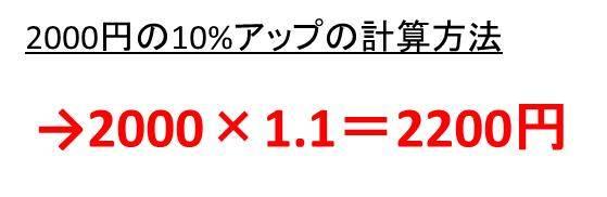 10 パーセント 計算