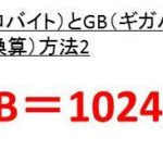 と どっち が 大きい Mb gb