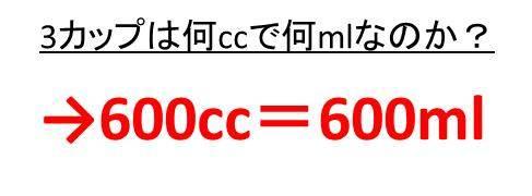 1 カップ 何 cc