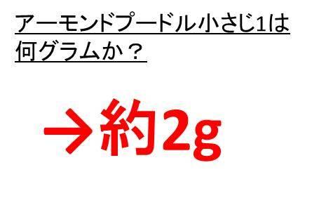 砂糖 大さじ 1 何 g