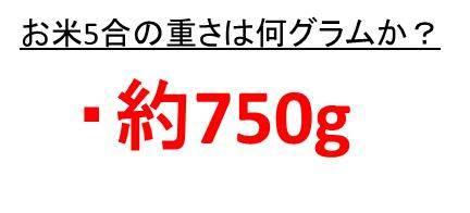 何 合 5 キロ 米