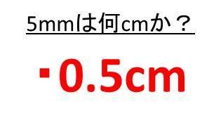5mmは何cmか?10mmは何cmか?15ミリや20ミリは何センチか?【cmをmmに ...