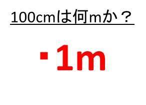 センチ は メートル メートル 何 1