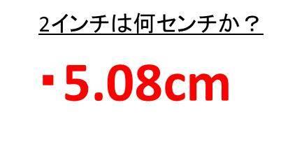 2インチは何センチか(何cm)?3インチは何センチメートルか?4インチ ...