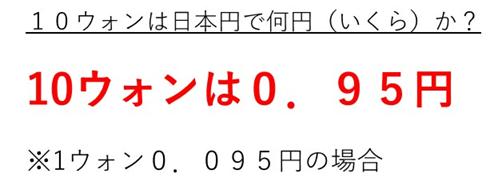 一 万 ウォン は 日本 円 で いくら 1,000ウォン(KRW)は日本円で今いくら?