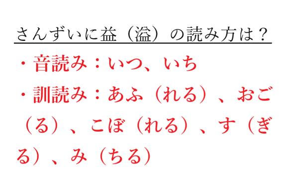 さんずいに益 溢 の読み方や意味は さんずいに朝 潮 の読み方や意味は さんずいに相 湘 の読み方や意味は さんずいに秋 湫 の読み方や意味は 漢字の音読み 訓読み ウルトラフリーダム