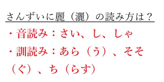 """読み 具 に 【難解】""""ぐに""""じゃない! 「具に」の正しい読み方"""