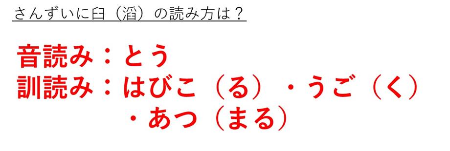 へん 漢字 さんずい の 職場の人の約9割が「さんずい」を「さんずいへん」と言います。…