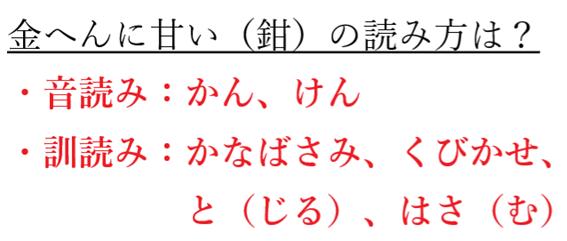 漢字 かね へん の