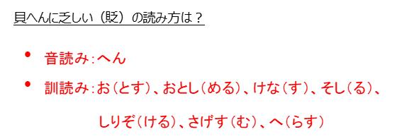 へん に 乏しい 貝 「貶(「貝」に乏しいの「乏」)」は何と読む?難読漢字の読み方・意味・使用例 「貶める」「褒貶」など