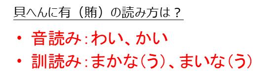 へん に 乏しい 貝 貝の雑学№4 「貝」と漢字