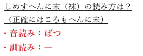 しめすへんに右 漢字の「右」「左」には「たすける」という意味がある