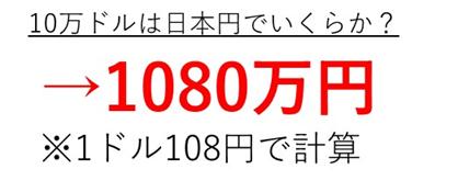 100 万 ドル 何 円