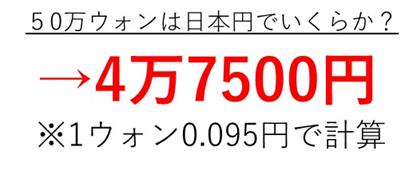 一 万 ウォン は 日本 円 で いくら 10万ウォンは日本円でいくらか?20万ウォンは何円か?30万ウォンは日...